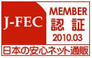 一般社団法人 日本電子商取引事業振興財団