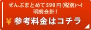 ぜんぶまとめて590円(税別)〜!明瞭会計! 参考料金はコチラ