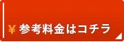 ぜんぶまとめて670円(税別)〜!明瞭会計! 参考料金はコチラ