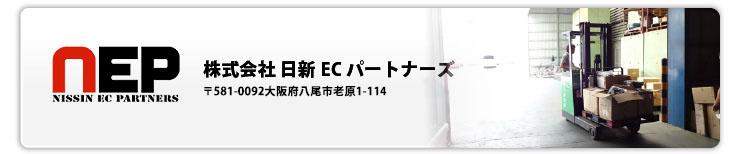 株式会社 日新ECパートナーズ